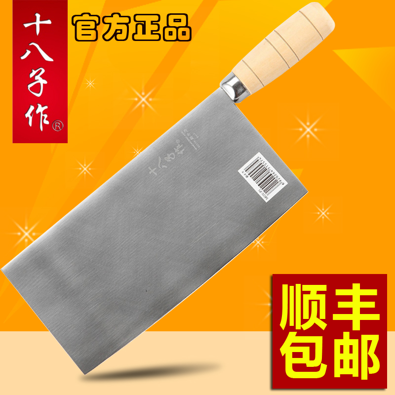 Yangjiang eighth child for eighteen special forged stainless steel kitchen knives kitchen knife kitchen knives kitchen knife kitchen knife slice MOV-P2