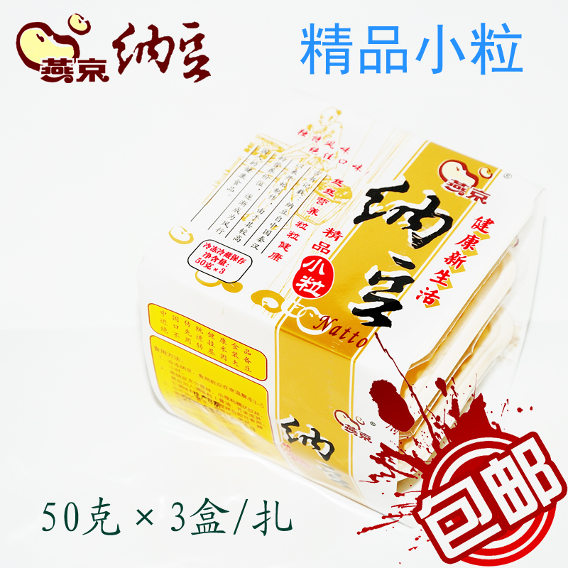 Yanjing factory direct quality arabica natto 3 boxes of 1 tie shipping rhyme limit the number of regions default sf
