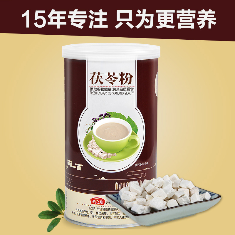 Yan's square zen food cooked poria poria poria powder 250g cooked meal powder that is ready to drink