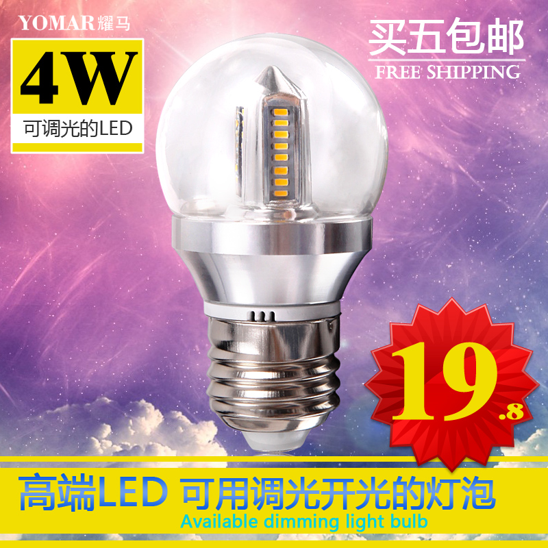 Yao ma dimmable led light source rised in super bright smd led bulb energy saving light bulbs e27 screw mouth specials