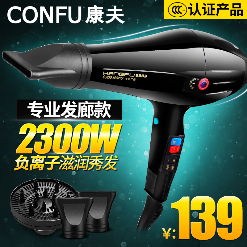 Yasuo hair dryer cylinder genuine 2300W anion household power salon dedicated barber shop electric wind