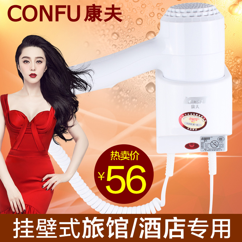 Yasuo hair dryer KF3056 hotel wall hair dryer cold wind household thermostat mute 1200 w