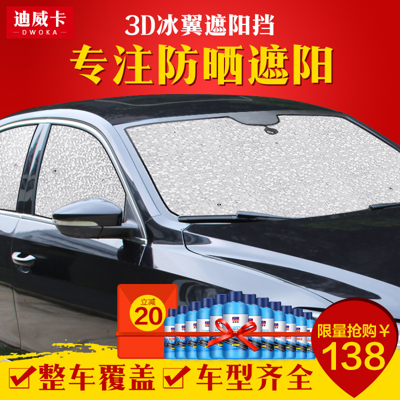 Yat card 3d special sun block baic beijing automotive magic speed S3H2s2 d50 saab baic e series 130 prevent sun visor 6 Two sets