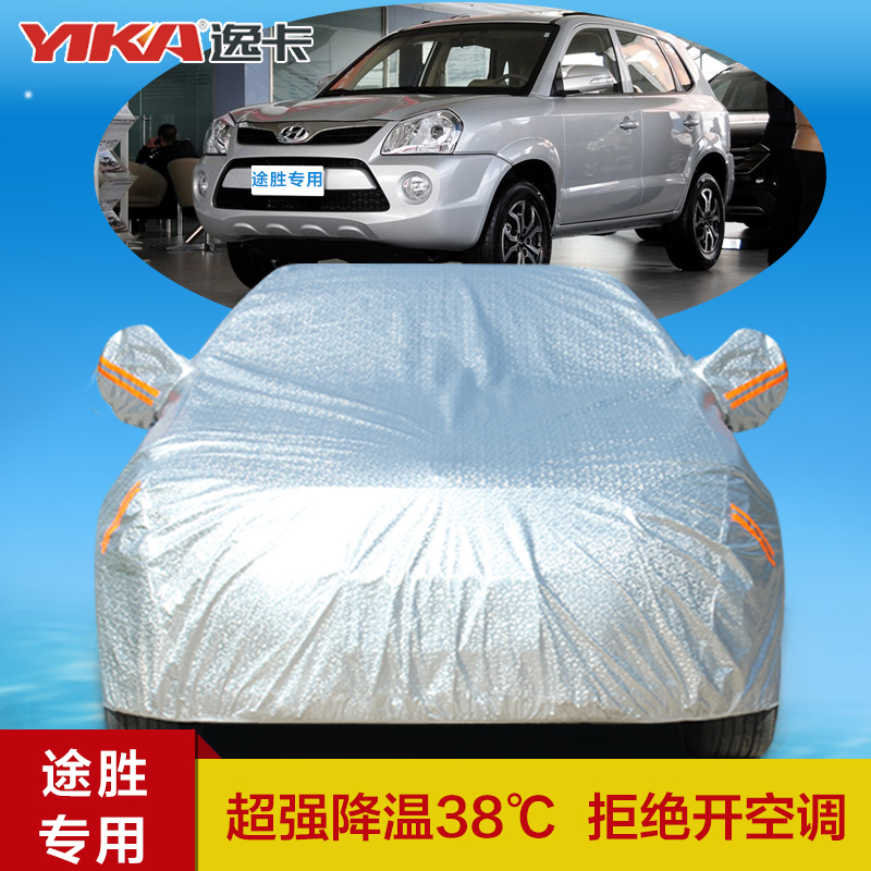 Yat card beijing tucson modern [dedicated] aluminum rain frost snow gear sewing car hood car cover special cover