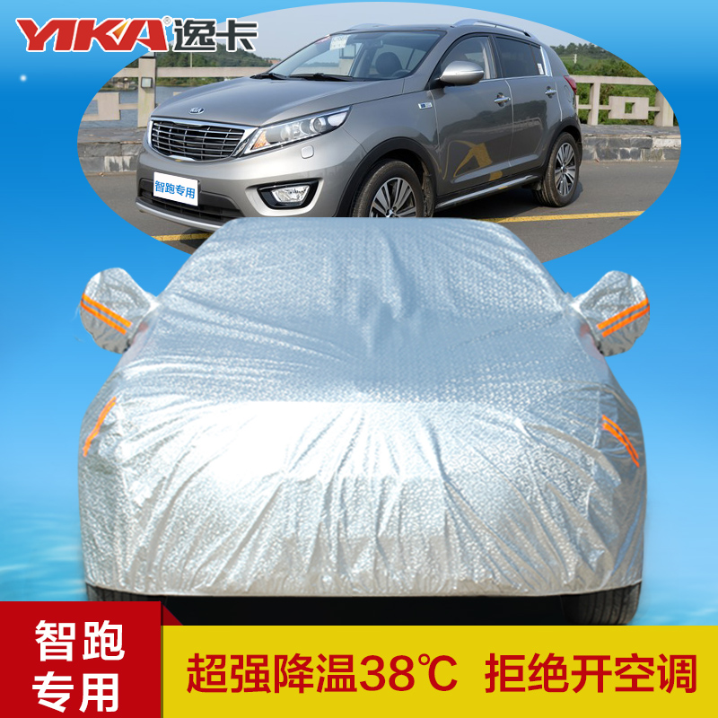 Yat card kia ã sportage special heat sealing] frost snow gear sewing car hood aluminum rain car cover special