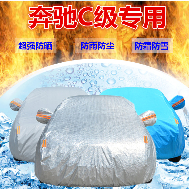 Ye boa dedicated the new mercedes c grade c180l c200l c260l sewing car hood thickening car car cover
