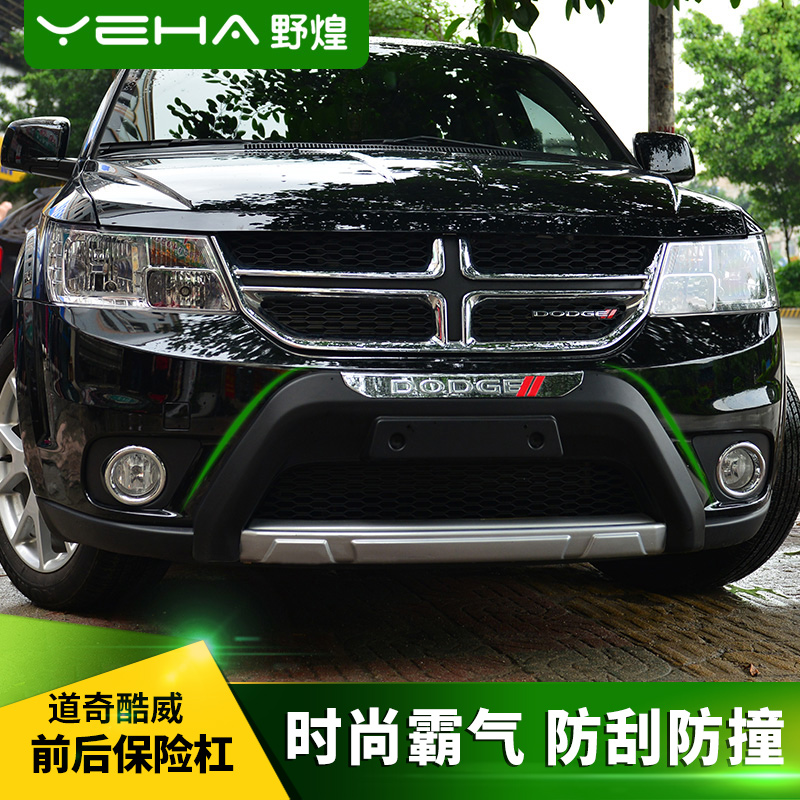 Ye huang dedicated 13-15 dodge viagra viagra viagra cool cool cool wei wei modified bumpers front and rear bumper bumper accessories