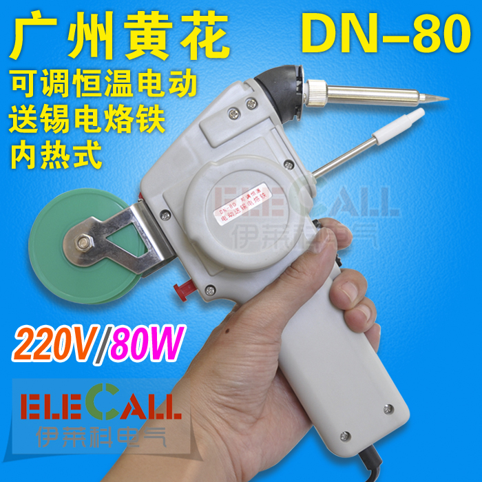 Yellow (noble) genuine adjustable thermostat electric heat delivery (welding) 80 tin soldering iron dn-80 W