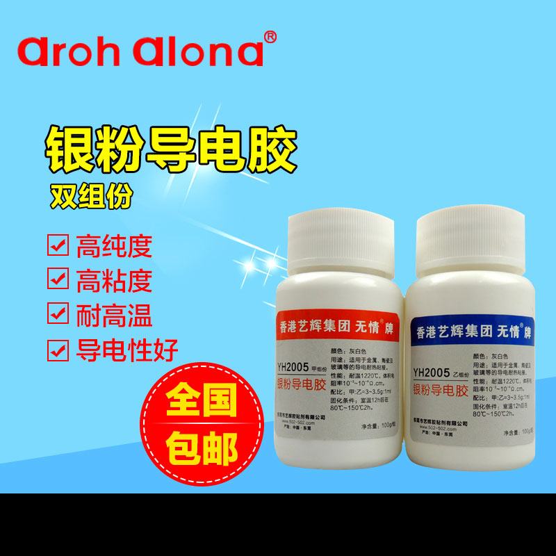 YH-2005 component liquid solvent thermal adhesive thermal conductive silver conductive adhesive glue coating