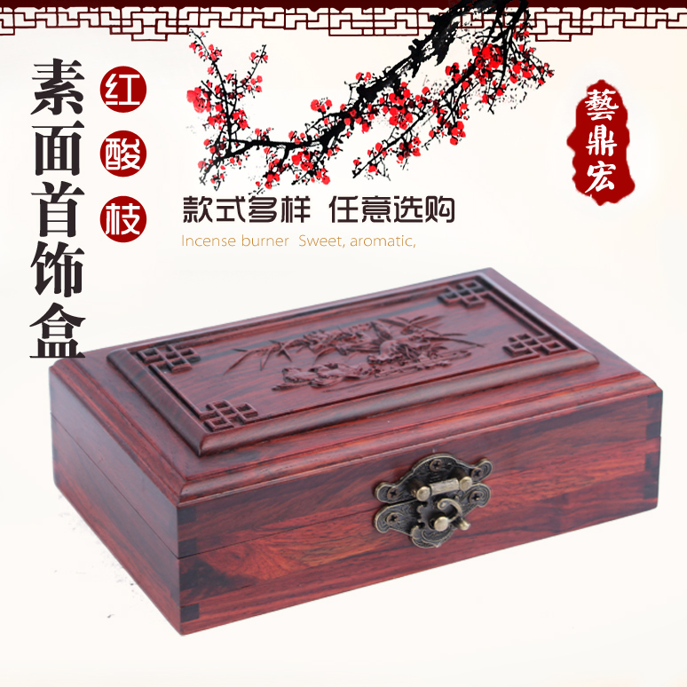 [Yi ding hong] rosewood mahogany jewelry box mirror jewelry box * plain * * rectangular box of yin and yang takou