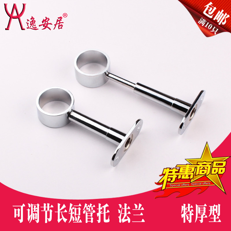 Yi homes wardrobe top mounted flange clothes rod through the pipe bracket flange seat closet rod for hanging clothes rod balcony cooler bracket