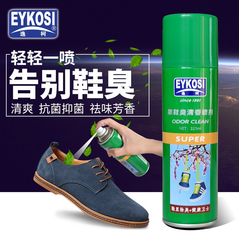 foot spray yi ke deodorant shoes sneakers shoes in addition to odor spray in addition to foot odor