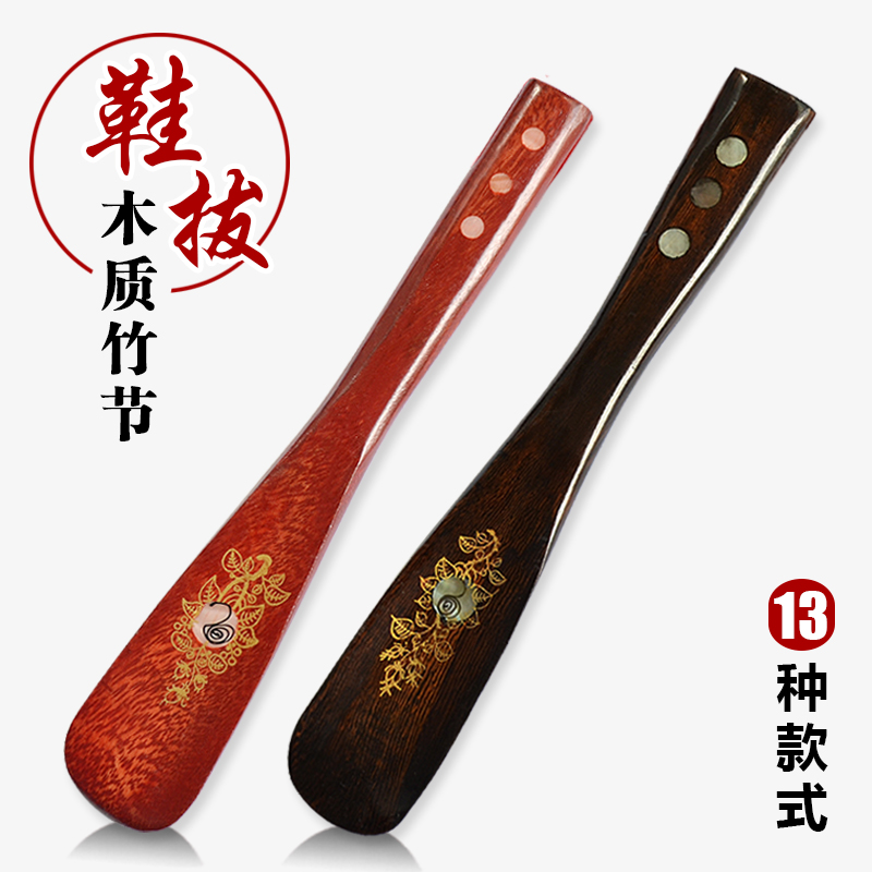 Yi ke free postage solid wood mahogany shoehorn shoehorn shoes is 70 cm long shoehorn mention shoes shoes for pregnant women to give them