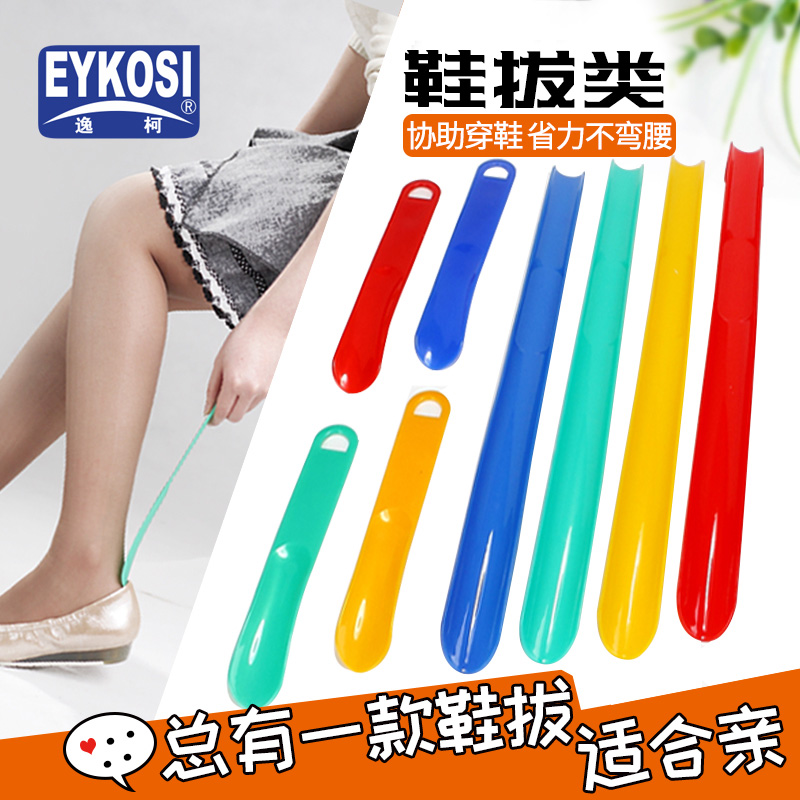 Yi ke plastic shoehorn shoehorn mention shoes shoes lazy shoes for pregnant women to give them with hanging hole shoes grilled not stoop