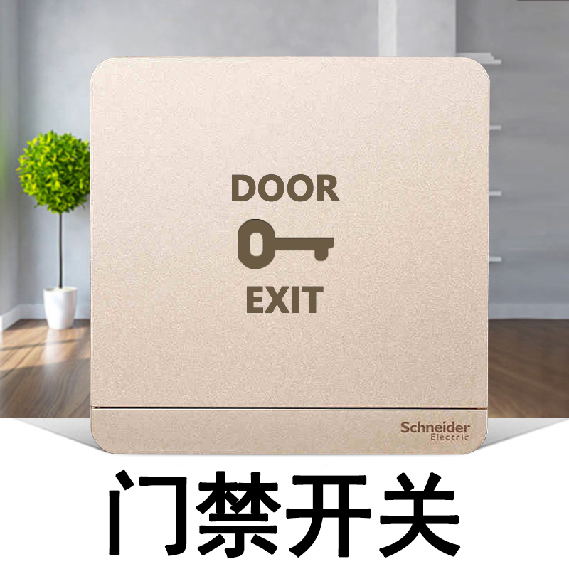 Yi shang series dusk silides gold reposited emergency exit button access switch normally open switch