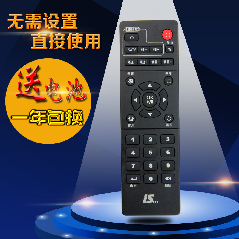 Yi teng depending easy as po network player remote control to move as po is-e4-l/d/s/g/e2 /E2s/e3/e4/e5