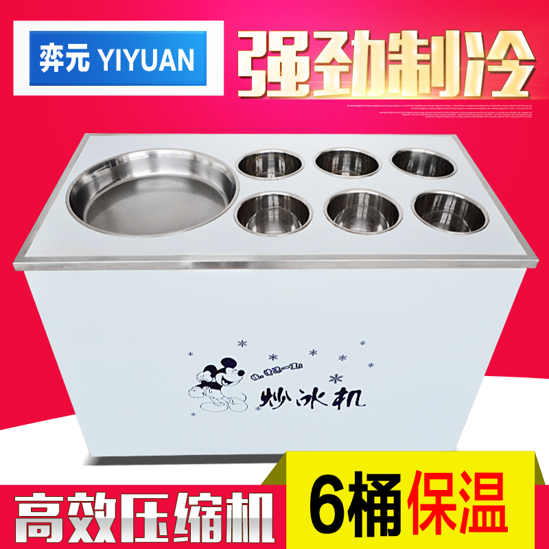 Yi yuan business with six refrigerated barrels porridge ice machine fried yogurt machine single copy of the pan fried ice machine ice cream machine