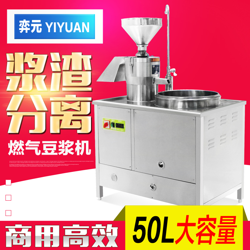 Yi yuan commercial automatic soymilk machine 50 l l large gas refiner soymilk soymilk