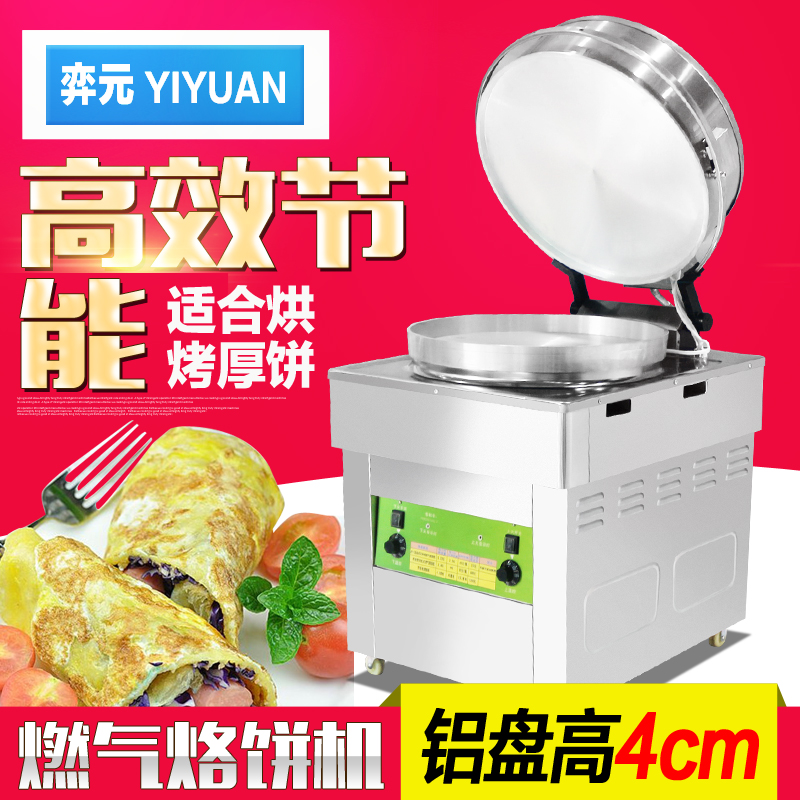 Yi yuan gas oven scones baking pan pancake machine gas gozleme thousands of tujia sauce cake layer commercial laws