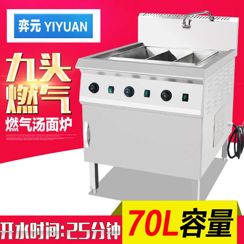 Yi yuan saving commercial electric cooking stove oven 70 liters square nine barrels of cooking soup pot spicy brine