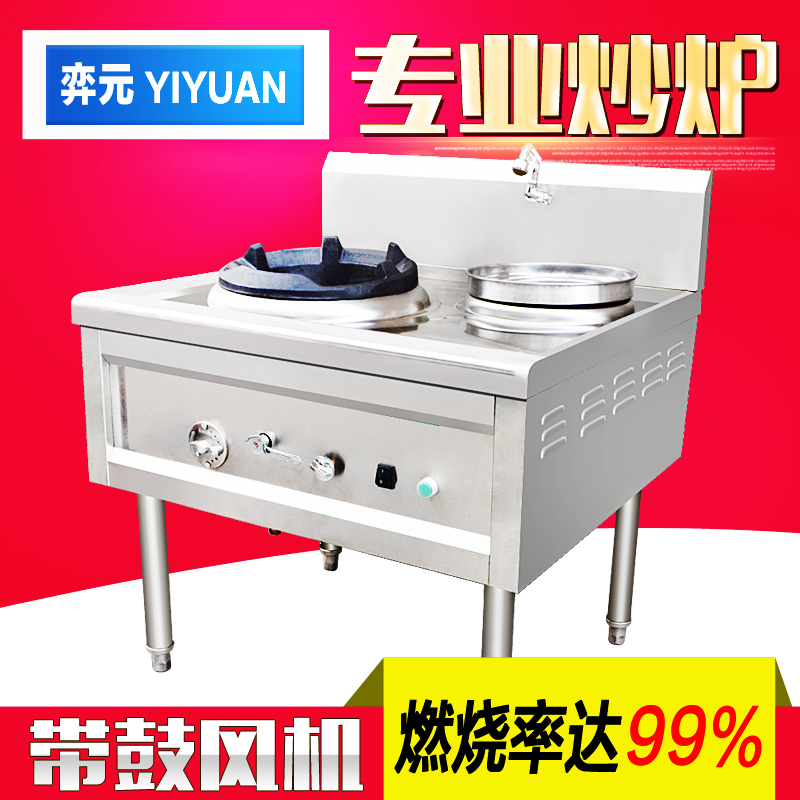 Yi yuan single gas sautéed with tail stir commercial gas stove oven fried hotel restaurant dedicated raging fire stove