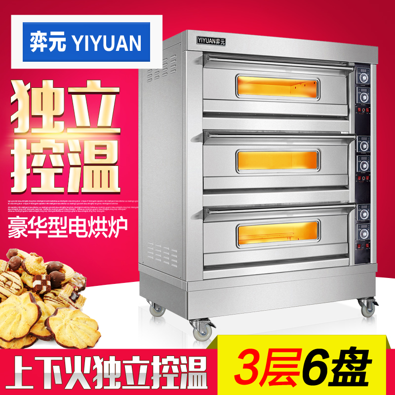 Yi yuan three six commercial cake pan electric oven commercial oven toaster oven pizza oven bread oven