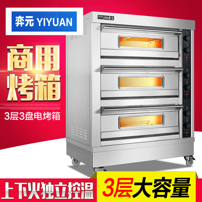 Yi yuan three three large commercial electric oven commercial electric oven bread cake baked pizza oven