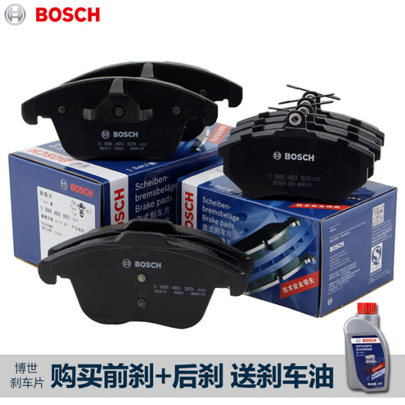 Yi zhi rav4 landwind x5 bosch bosch brake pads front brake pads front brake pads replacement