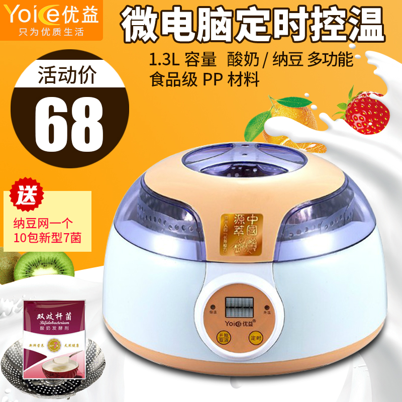 Yoice/excellent benefits mc-1023 multifunction machine natto natto natto yogurt machine automatic intelligent machines