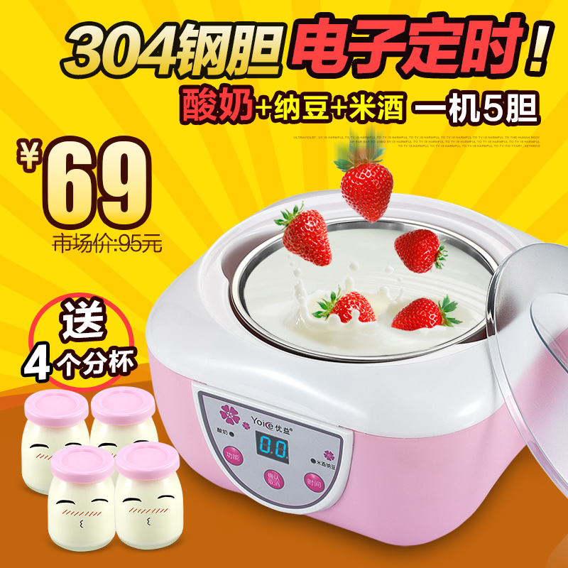 Yoice/excellent benefits y-sa6 natto machine rice wine machine stainless steel liner yogurt machine automatic home delivery points Cup