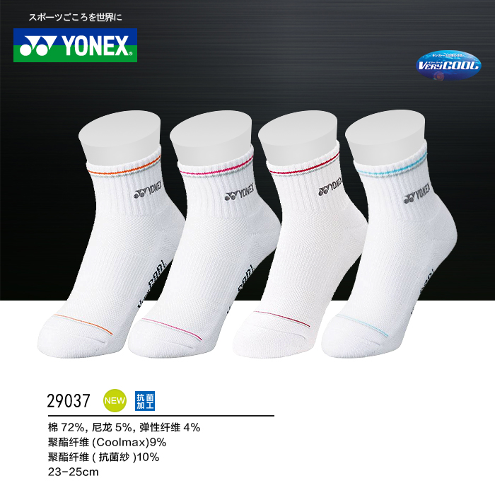 Yonex yonex yy network/badminton socks sports socks thick socks for men and women genuine special 29037