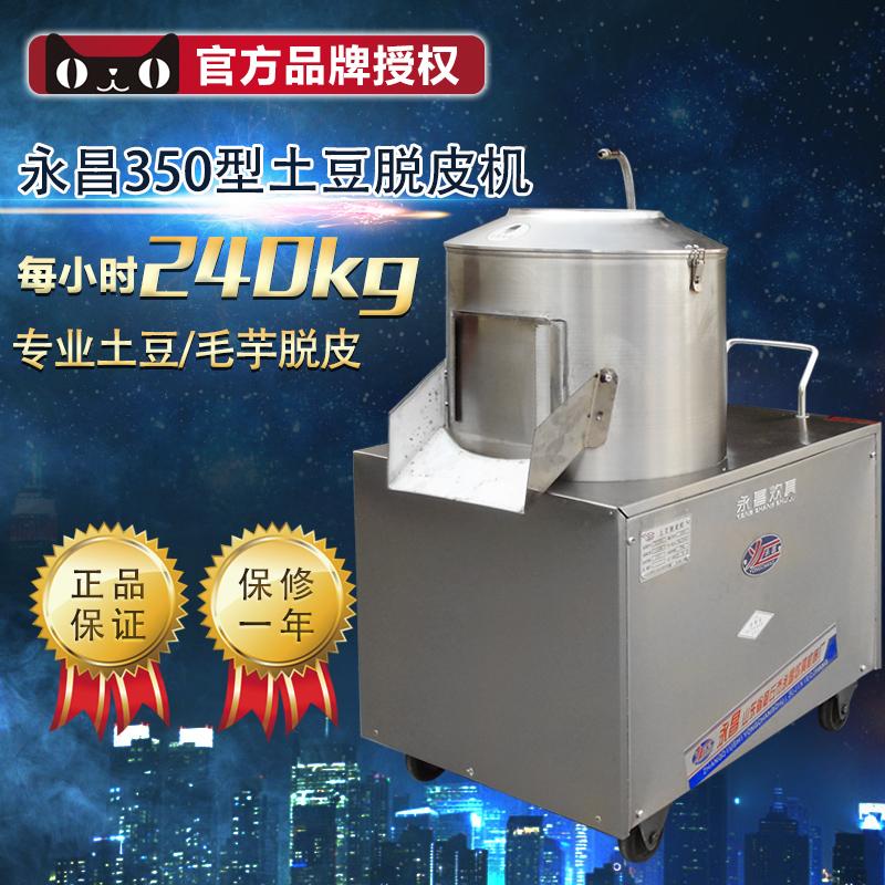 Yongchang card type 350 potato peelers potato sweet potato sweet potato taro potato peeling machine peeling machine peeled peeling Machine