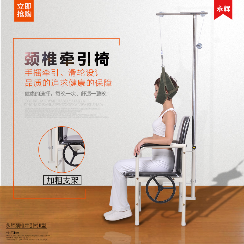 Yonghui home cervical traction cervical traction frame hanging neck traction cervical spondylosis cervical collar fixed shelf