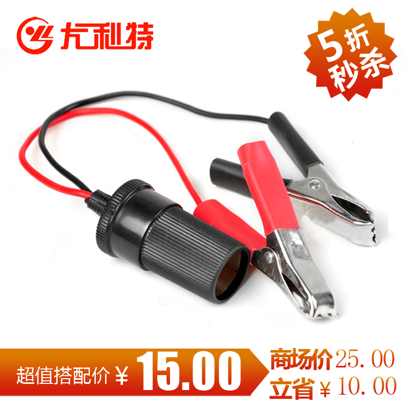 You lite genuine car cigarette lighter battery clip battery clip car car electric car battery adapter converter free shipping