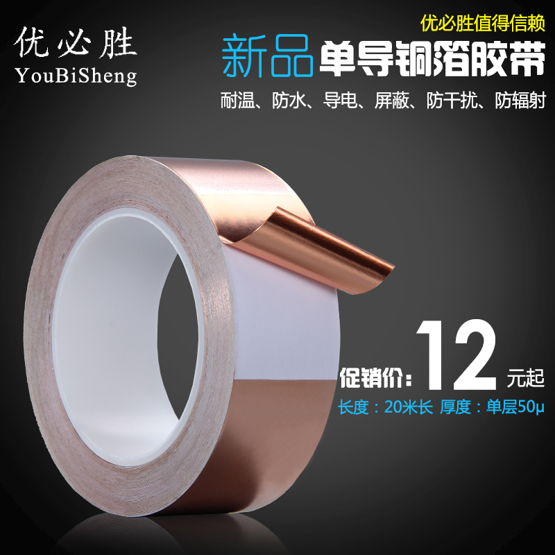 Youbisheng sided conductive tape conductive copper foil tape conductive shielding tape 50 μ