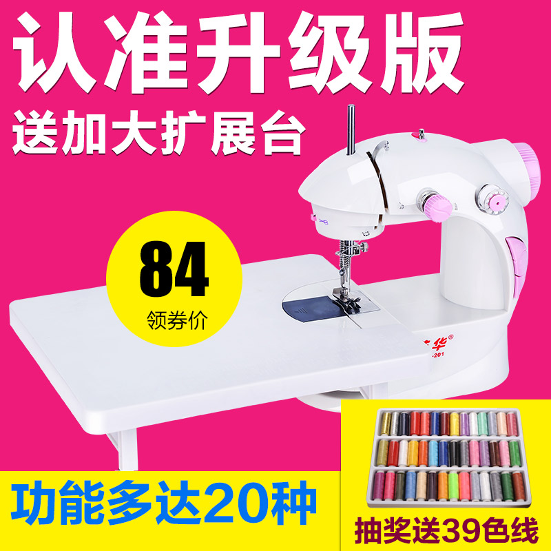 Youth 201 multifunction small household electric mini sewing machine manual sewing machine pedal to eat thick desktop