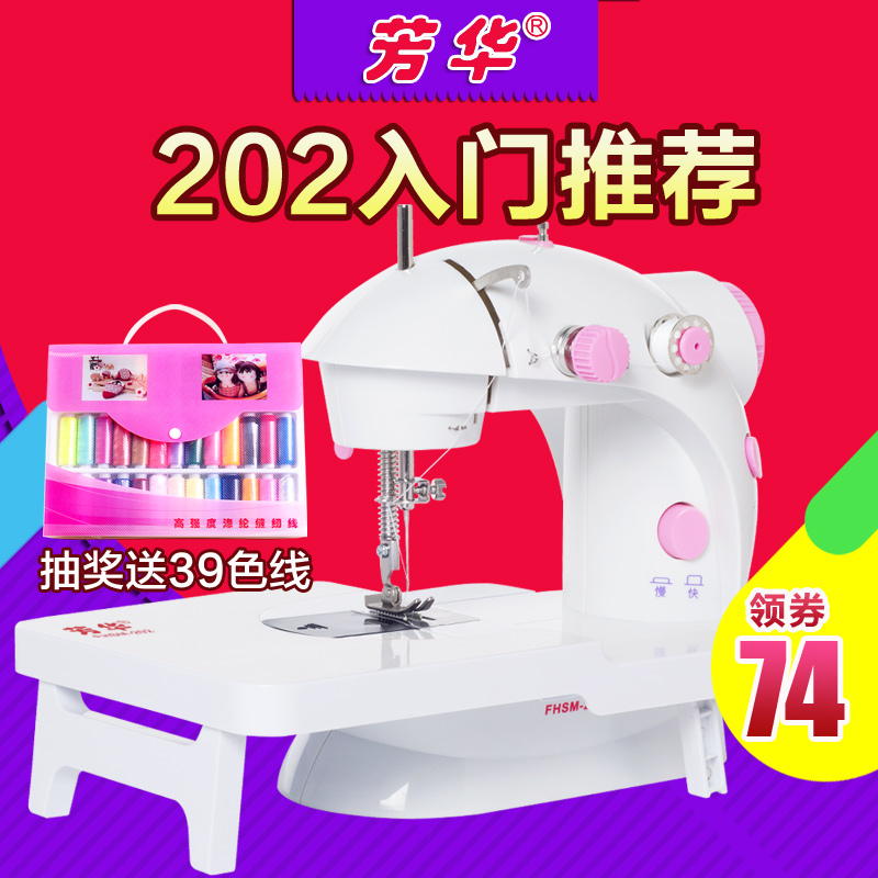 Youth 202 pedal small household sewing machine mini desktop multifunction electric sewing machine sewing machine sewing machine can