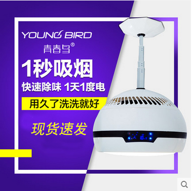 Youth bird mahjong chess room air purifier smoke machine smoke treasure cafes lamp ktv club room in addition to taste