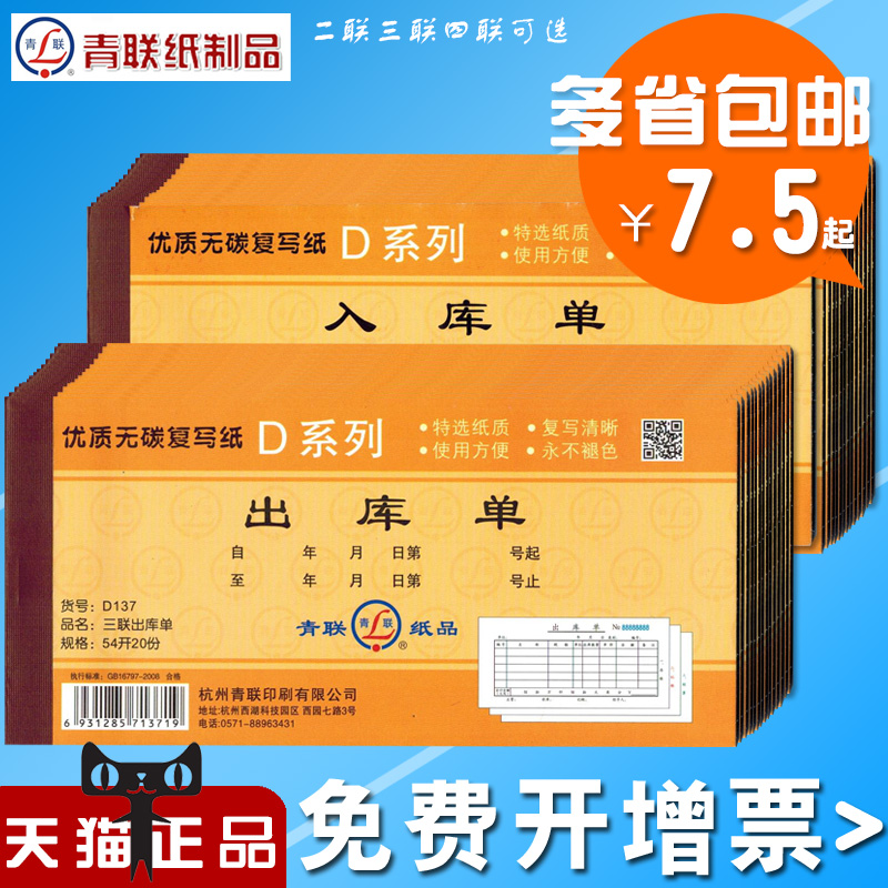 Youth federation d series of documents out of storage a single bivalent triple quadruple 54 k carbonless delivery receipt