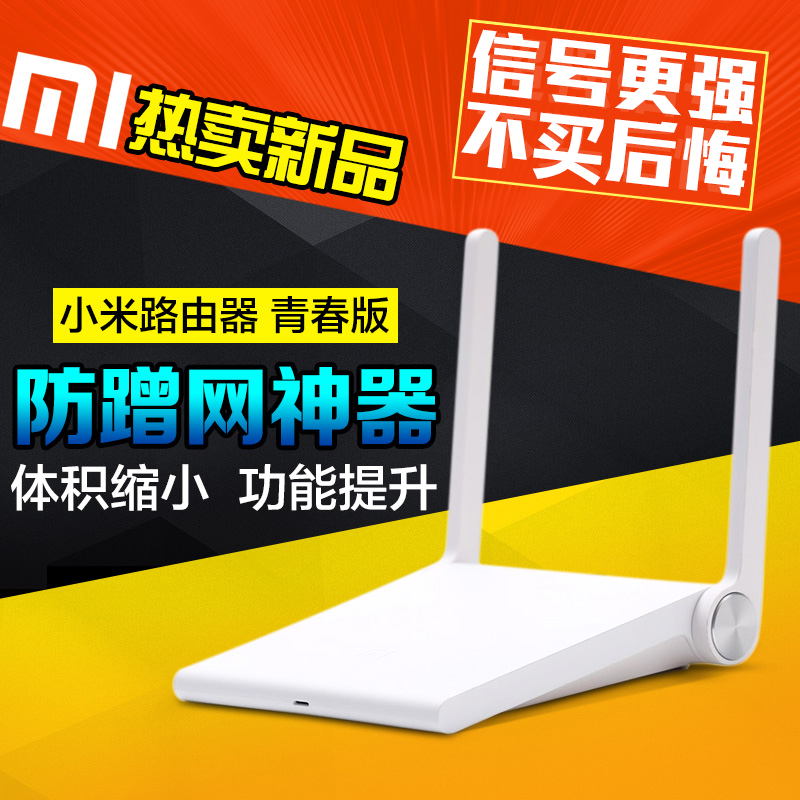 Youth version of millet router genuine intelligent wireless router through the wall king home wifi router millet
