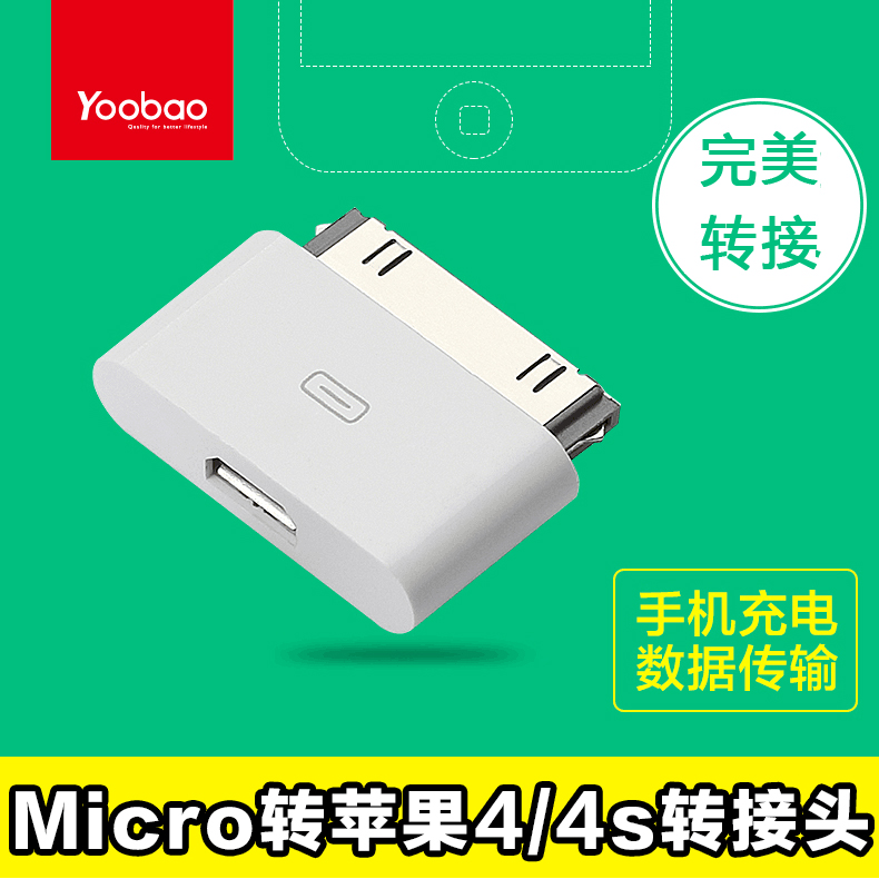 Yu bo apple andrews turn apple iphone4s 4s adapter adapters ipad2/3 data cable connector
