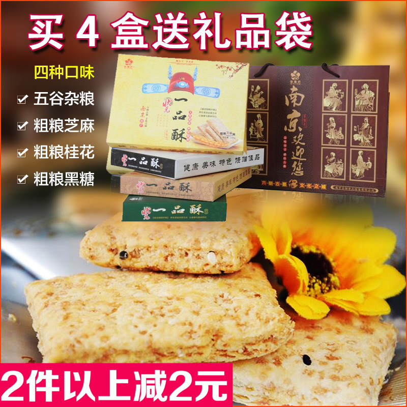 Yu fang qi moreroughage simoniir champion of nanjing specialty pastry snack cakes sesame cereals four boxes to send gift bags