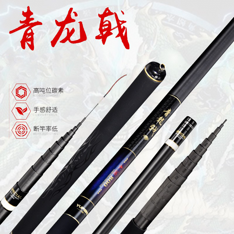 Yu feng seirauseki halberd japanese imports of carbon hand pole fishing rod fishing rod fishing pole gun lake fishing rod fishing tackle fishing supplies