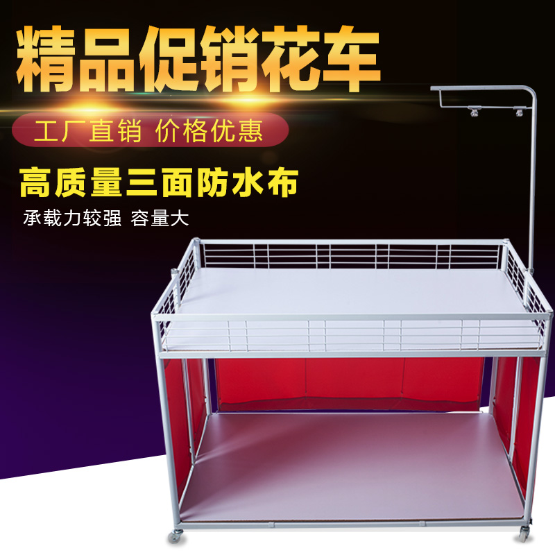 Yu flag promotional rack shelf supermarket shelves float promotional vehicles promotional taiwan folding table bargain car special car to try to eat taiwan