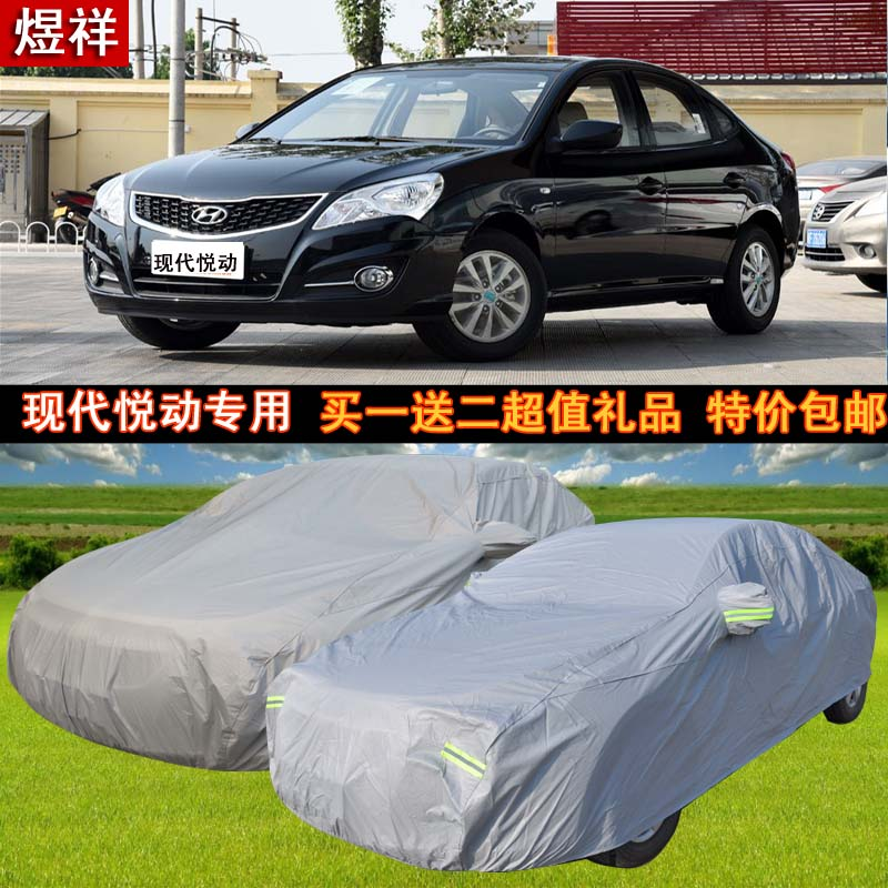 Yu xiang apply to paragraph 2016 of modern new yuet sun insulation sewing rain and dust sun shade car cover shipping