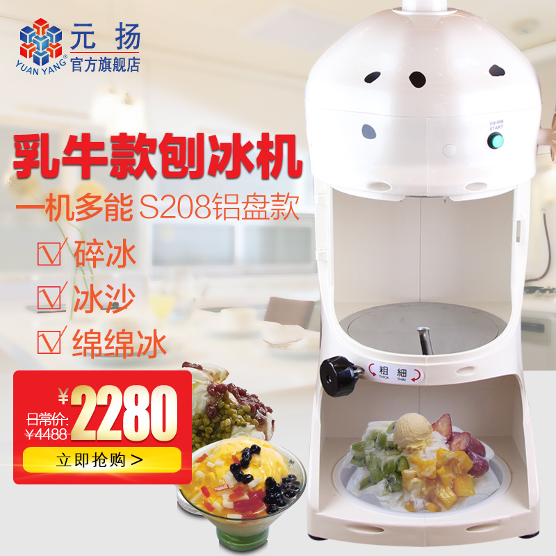 Yuan yang s208 taiwan imported multifunction commercial ice machine ice machine ice machine snow machine amid the ice machine smoothie machine