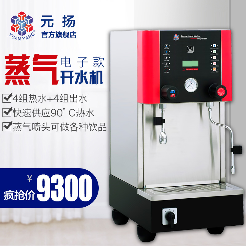 Yuan yang taiwan steam water machine tea can section electric tea kettle automatic water boilers commercial bar drinking water machine