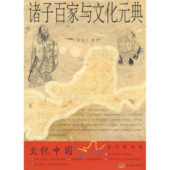 Yuandian ã philosophers and culture/cultural china. eternal topic series (3rd series. second edition) ã Week mitsue forward, jinan press
