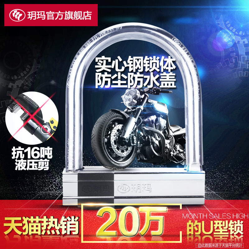 Yue ma battery electric lock motorcycle theft lock anti hydraulic shear mountain bike lock bike lock u u shape