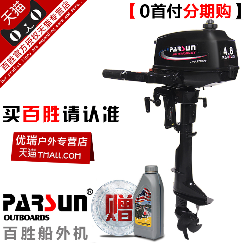 Yum 4.8 horse two stroke outboard outboard boat motor dinghies assault boats fishing boat hook
